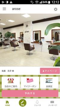 aroseグループ公式アプリ poster