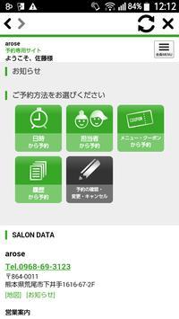 aroseグループ公式アプリ screenshot 2