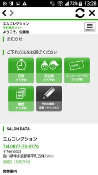 香川県・美容室・ヘアーサロン エムコレクション公式アプリ apk screenshot