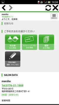 marshu(マーシュ)の公式アプリ screenshot 2