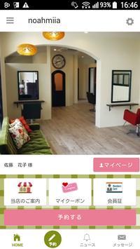 松山、朝生田の美容室noahmiia(ノアミーア)公式アプリ poster