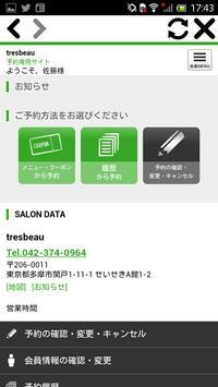ビューテサロン トレボー(tresbeau)公式アプリです。 screenshot 2