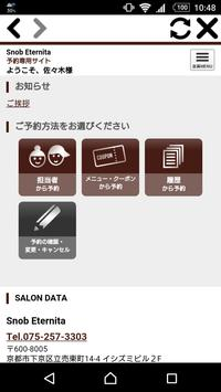 ヘアサロンsnob(スノッブ)公式アプリ apk screenshot