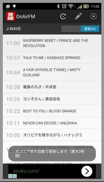 全国FM47局対応 オンエア曲名検索 OnAirFM screenshot 1