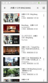 全国FM47局対応 オンエア曲名検索 OnAirFM screenshot 4