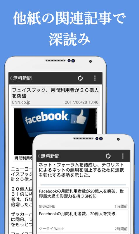 Android 用の 文字中心の軽快な...