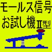 モールス信号お試し機Ⅱ型 icon