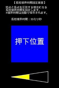 モールス信号お試し機Ⅱ型 apk screenshot