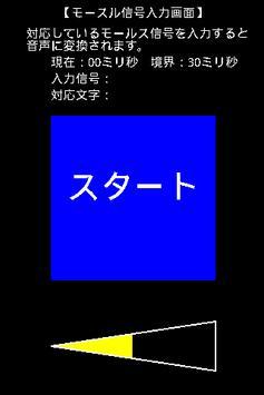 モールス信号お試し機Ⅱ型 poster