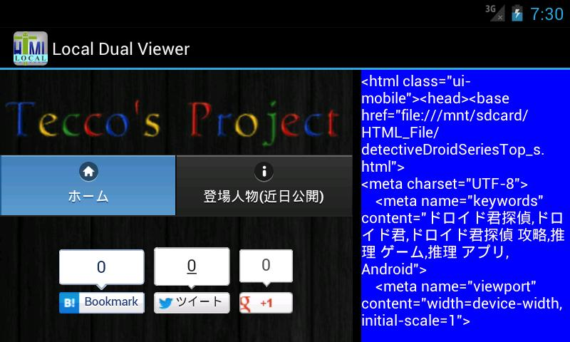 Local HTML Dual Viewer for Android - APK Download