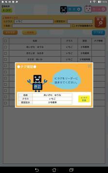 コミュなび あずかりなびアプリ screenshot 4