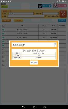 コミュなび あずかりなびアプリ screenshot 8