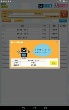 コミュなび あずかりなびアプリ screenshot 9