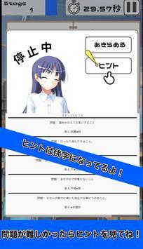 四字熟語探し apk screenshot