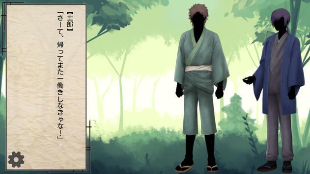【体験版】花一華 - 和風ノベルゲーム apk screenshot