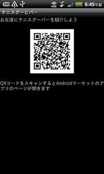 テニスペアぎめ「ぐ〜 と ぱ〜」 apk screenshot