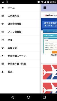 格安航空券検索 エアラインナビ apk screenshot