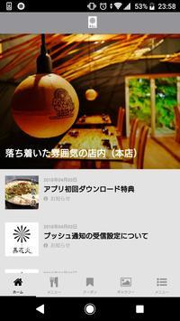 イダテン公式アプリ poster