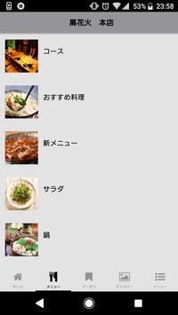 イダテン公式アプリ screenshot 1