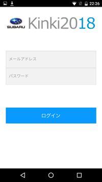 近畿地区スバルグループ公式 入社前サポートアプリ screenshot 1