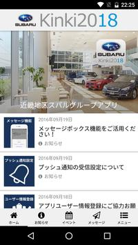 近畿地区スバルグループ公式 入社前サポートアプリ screenshot 2
