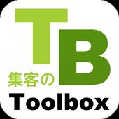 集客のToolbox(ツールボックス)公式アプリ 集客ツール icon