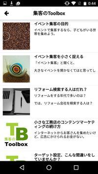 集客のToolbox(ツールボックス)公式アプリ 集客ツール apk screenshot