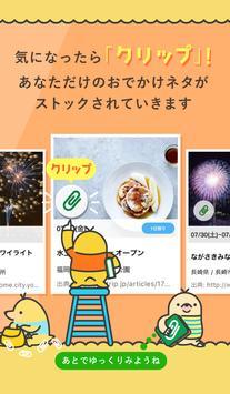 おでかけ検索スポットクリップ - 週末のイベント情報が満載 screenshot 2