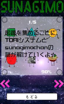 すなぎもちゃん apk screenshot
