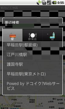MapAndCamera screenshot 1