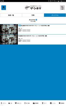 ザ・シネマメンバーズ screenshot 6