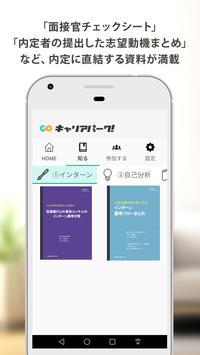キャリアパーク公式アプリ screenshot 1