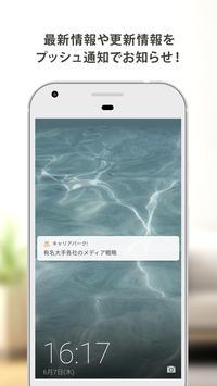 キャリアパーク公式アプリ screenshot 2