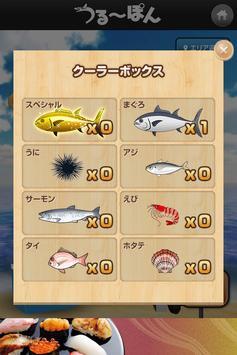 つる~ぽん apk screenshot