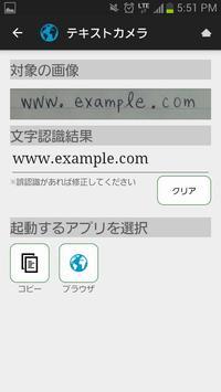 テキストカメラ 〜自動文字認識アプリ〜 screenshot 3