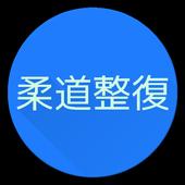 柔道整復師過去問復習アプリ icon