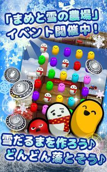 【パズル&コイン落とし】ビーンフリップ~マメと雪の農場~ screenshot 8