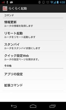 Aterm WM3800R らくらく起動 poster