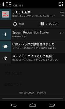 Aterm WM3800R らくらく起動 apk screenshot