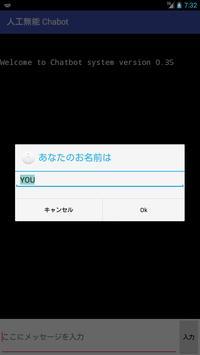 人工無能 Chabot screenshot 1