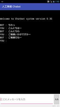 人工無能 Chabot screenshot 3