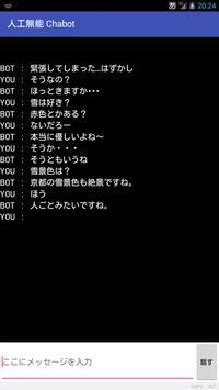 人工無能 Chabot screenshot 4