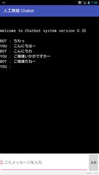 人工無能 Chabot apk screenshot