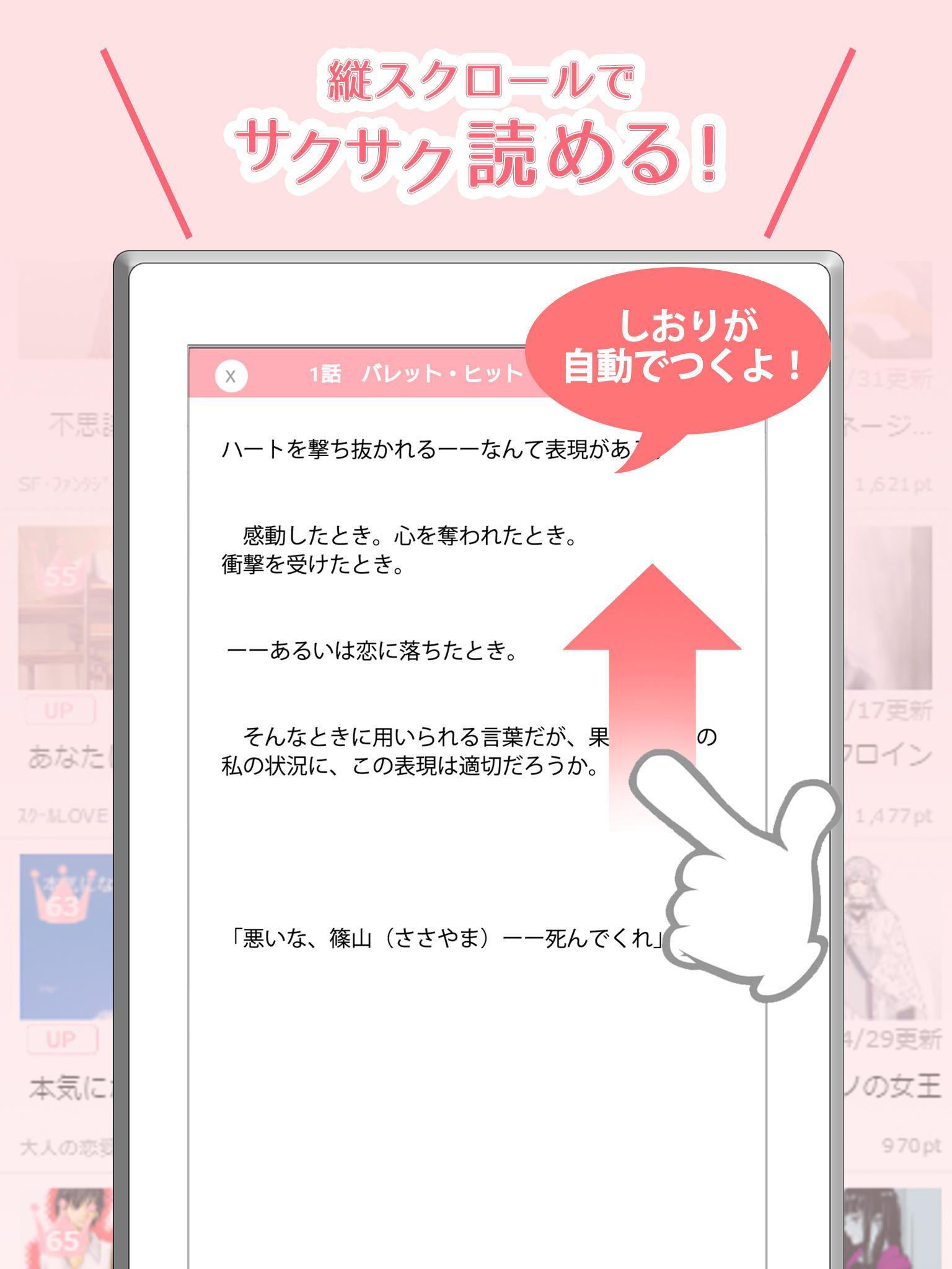の 恋愛 大人 小説 ケータイ