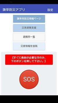 諫早防災アプリ poster