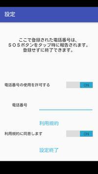 諫早防災アプリ apk screenshot