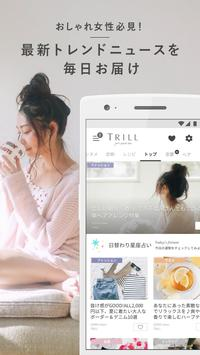 TRILL(トリル) - 女性のヘア、ファッション、コーディネート、ネイル、メイク、恋愛、美容 apk screenshot
