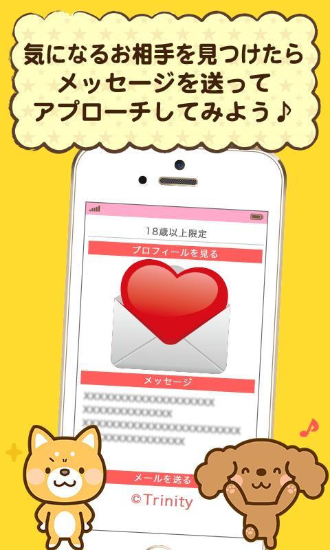 おすすめ 出会 アプリ 無料