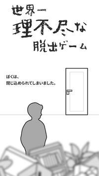世界一理不尽な脱出ゲーム poster