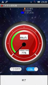 MetalDetector screenshot 1